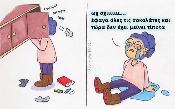 19 χιουμοριστικά σκίτσα δείχνουν πως είναι να είσαι κορίτσι στον τρελό κόσμο μας
