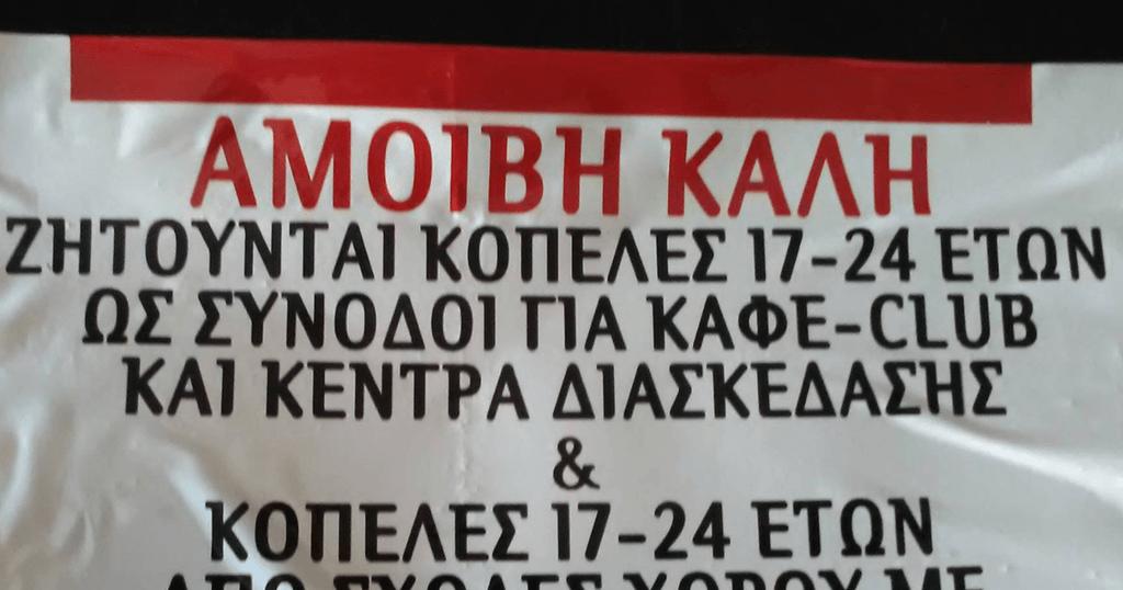 Η αφίσα έξω από ελληνικό σχολείο που έχει προκαλέσει οργή στους χρήστες του διαδικτύου