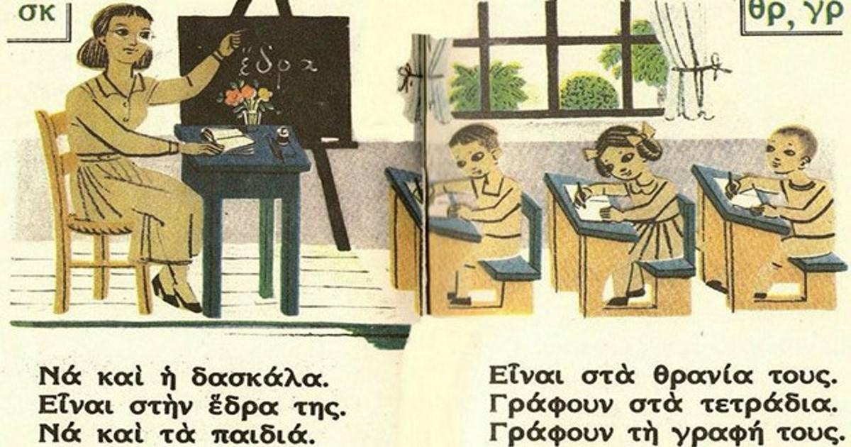 Αλφαβητάριο, το βιβλίο για τα «πρωτάκια» που άντεξε στο χρόνο – διαφορετικό