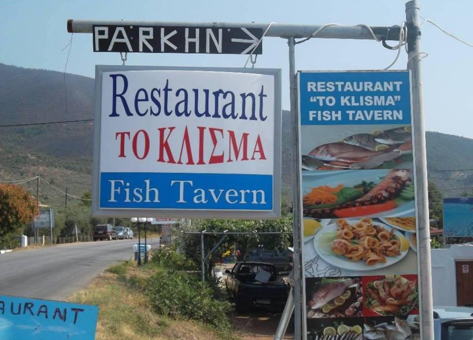 Αυτά είναι τα καλύτερα ονόματα για ταβέρνες σε όλη την Ελλάδα