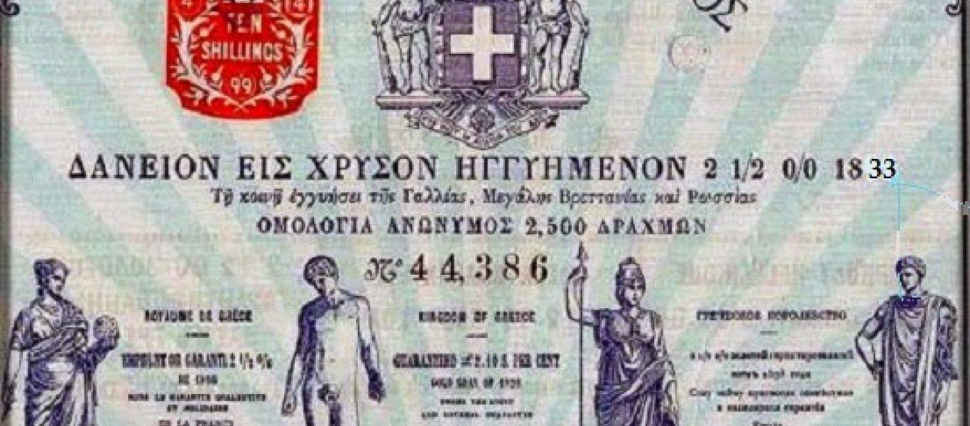 Πολύ διδακτικό: Πως στο παρελθόν οι δανειστές (ξανα)διέλυσαν την Ελλάδα με το χρέος