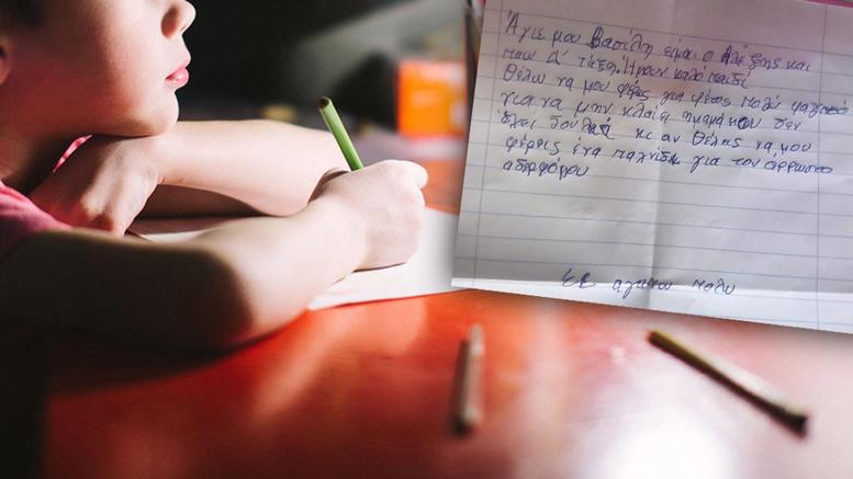 Ραγίζει καρδιές το γράμμα στον Αη Βασίλη 10χρονου στην Πάτρα