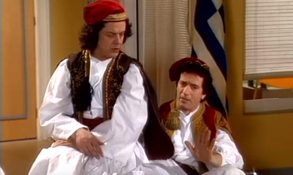 Όταν οι θρυλικοί Απαράδεκτοι σχολίαζαν το Σκοπιανό