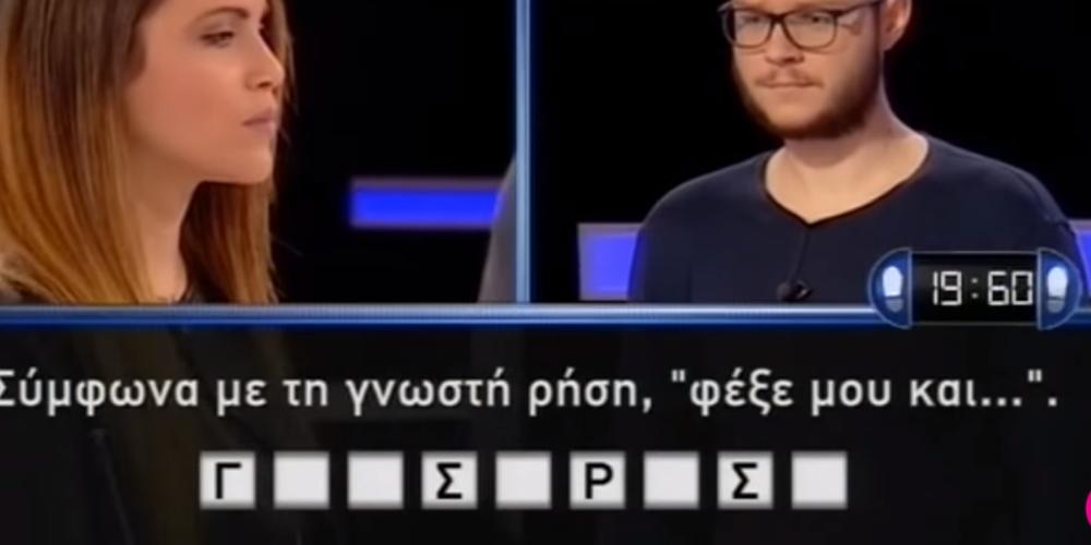 Η πιο άκυρη απάντηση που δόθηκε ποτέ σε τηλεπαιχνίδι ανήκει σε αυτόν τον παίκτη: «Φέξε μου και…»