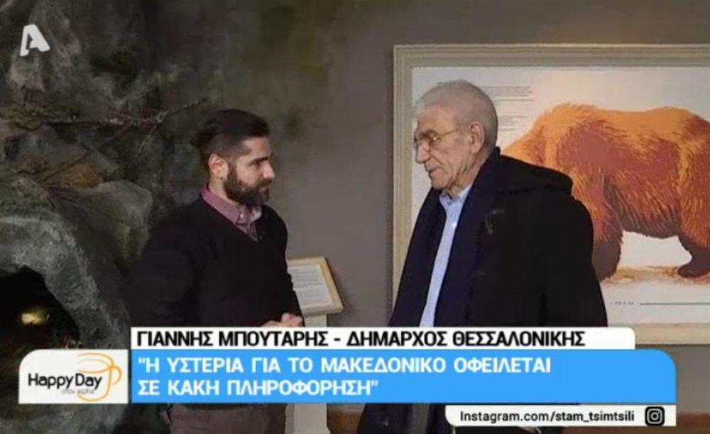 """Μπουτάρης : «Σάχλα το """"η Μακεδονία είναι ελληνική""""- Χαζοί και αμόρφωτοι όσοι το λένε»"""