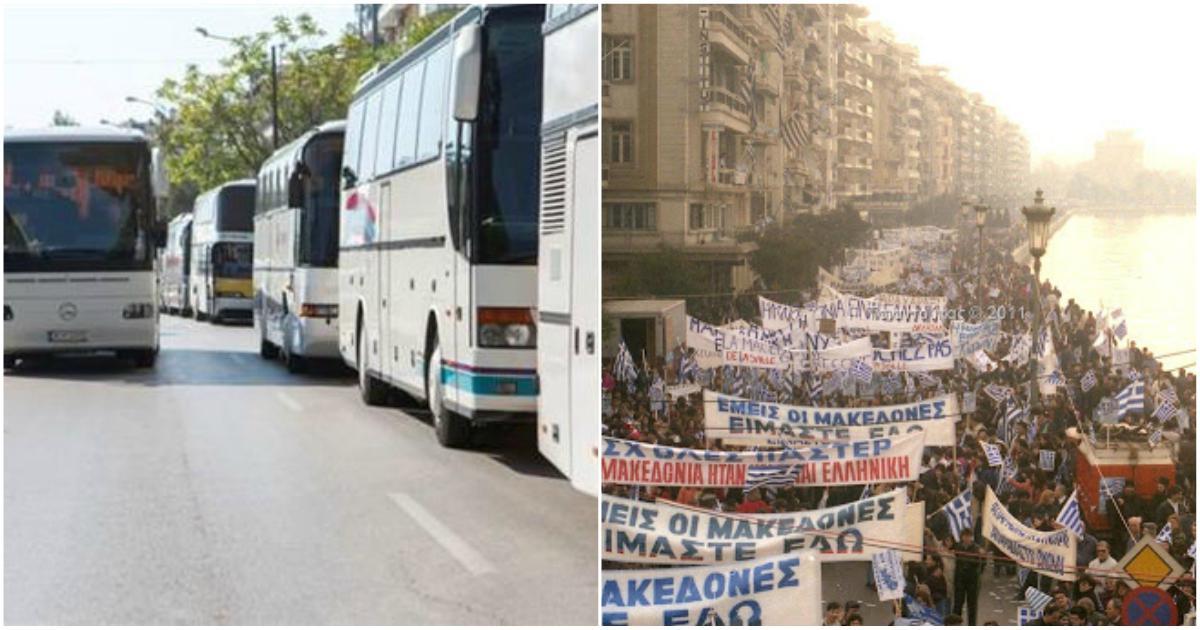 Πάνω από 500 λεωφορεία θα ανέβουν στην Θεσσαλονίκη για το συλλαλητήριο την Κυριακή
