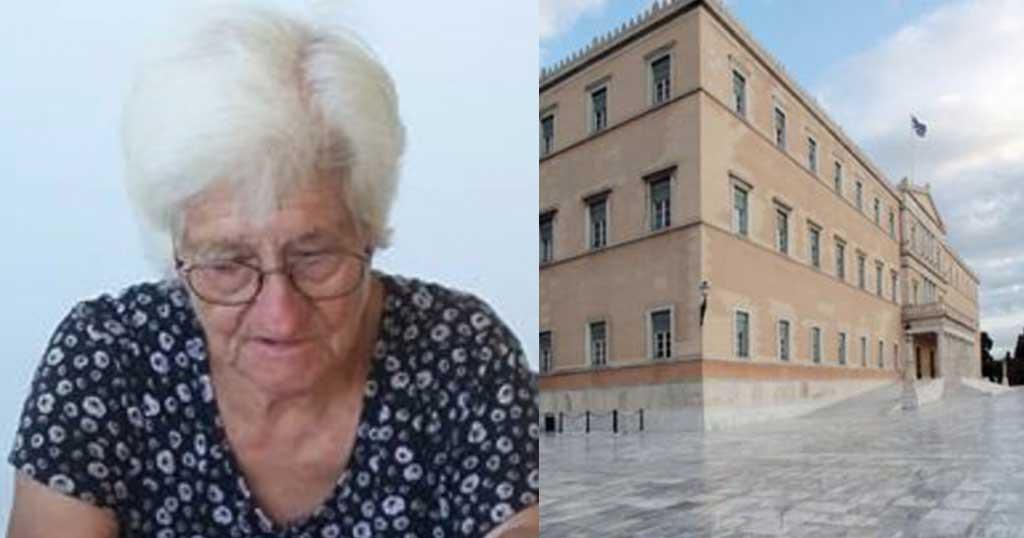 Γράμμα συνταξιούχου από την Κρήτη προς τους 300 της βουλής που αφοπλίζει