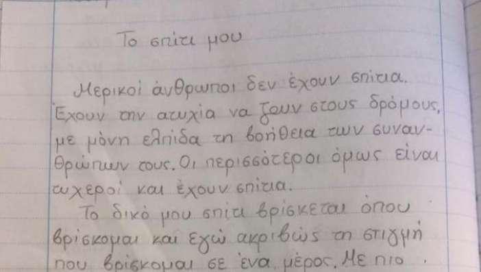 H έκθεση μαθήτριας δημοτικού που λύγισε τον δάσκαλό της: «Το σπίτι μου»