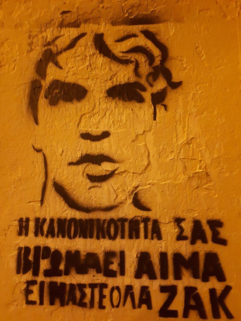 Στένσιλ που εμφανίστηκε το Σάββατο στην Αθήνα.