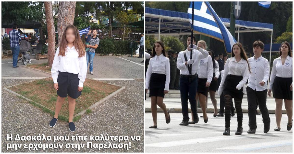 «Πώς είσαι έτσι καλύτερα να μην ερχόσουν» είπε δασκάλα σε πυρόπληκτο παιδάκι από το Μάτι στην παρέλαση