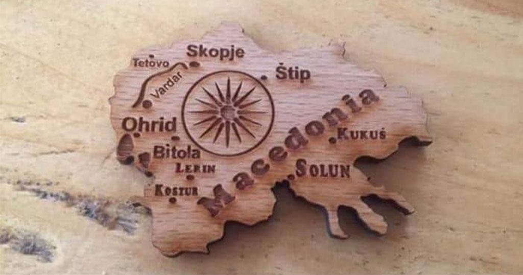 Αυτό το μαγνητάκι το δίνουν στα Σκόπια για ενθύμιο στους τουρίστες