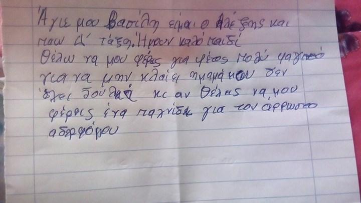 Ραγίζει καρδιές το γράμμα ενός μαθητή στον Άγιο Βασίλη: «Φέρε μου φαγητό για να μην κλαίει η μαμά μου»