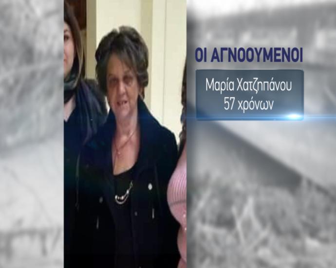 Κρήτη - Αγνοούμενη - Μαρία Χατζηπάνου