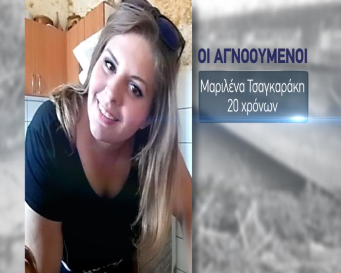 Κρήτη - Αγνοούμενη - Μαριλένα Τσαγκαράκη