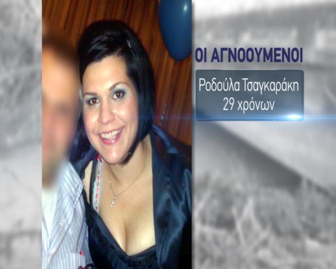 Κρήτη - Αγνοούμενη - Ροδούλα Τσαγκαράκη