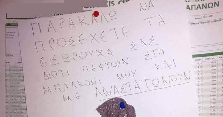 Διαχειριστής καρφίτσωσε εσώρουχο με σημείωμα για την ένοικο που το έχασε - Εικόνα 1